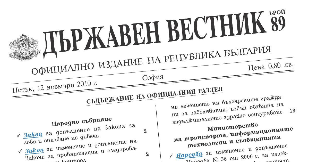 I.1. Нужните на София законодателни промени