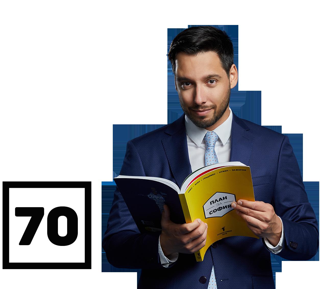 На 27 октомври гласувай за Борис Бонев с номер 70 в бюлетината за кмет